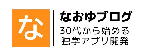 なおゆブログ